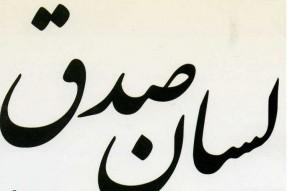 تبیین مفهوم «صدق لسان» و «حسن نیت» در قرآن کریم