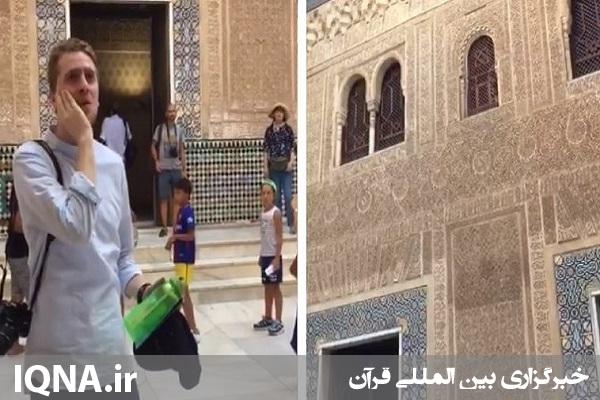 واکنش شبکههای اجتماعی به طنین اذان در کاخ الحمرا