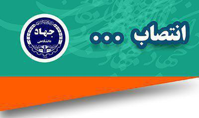 انتصاب رئیس سازمان جهاد دانشگاهی تهران