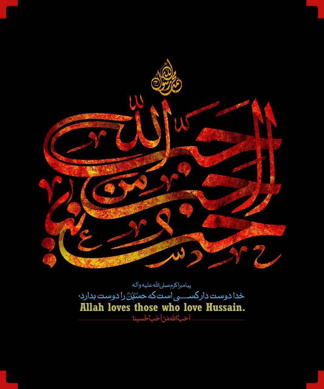 پوستر اربعین 96 رونمایی شد / «احب الله من احب حسینا»