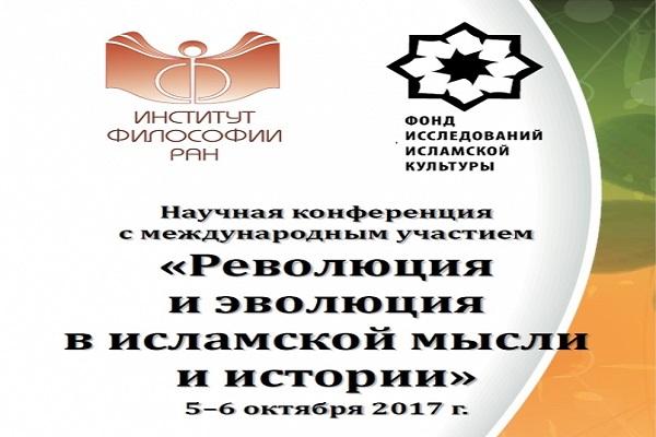 روسیه؛ میزبان کنفرانس «انقلاب و تحول در اندیشهها و تاریخ اسلامی»