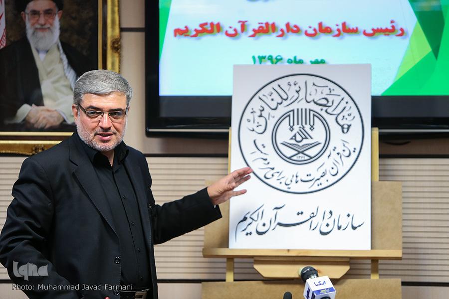 سهم قرآن در فضای اطلاعرسانی کشور اندک است/ رونمایی از آرم جدید سازمان دارالقرآن