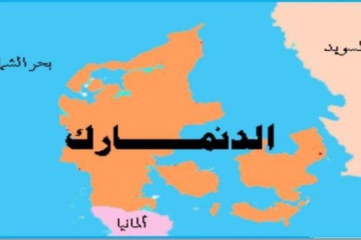 انتقاد دیدهبان اروپایی مدیترانهای حقوق بشر از پیشنهاد تعطیلی مدارس اسلامی در دانمارک