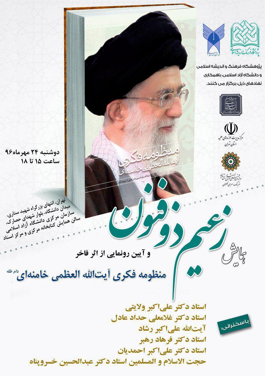 «همایش زعیم ذوفنون» با محوریت شخصیت آیتالله خامنهای برگزار میشود