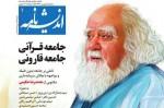 تقابل جامعه قرآنی و جامعه قارونی به قلم استاد حکیمی