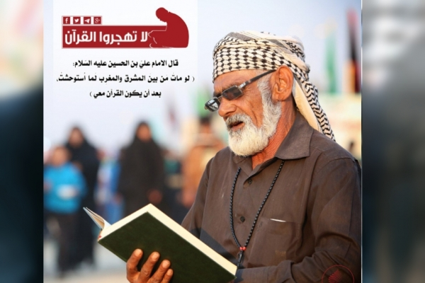 طرح «تدبر در قرآن» آستان حسینی ویژه زائران اربعین + عکس