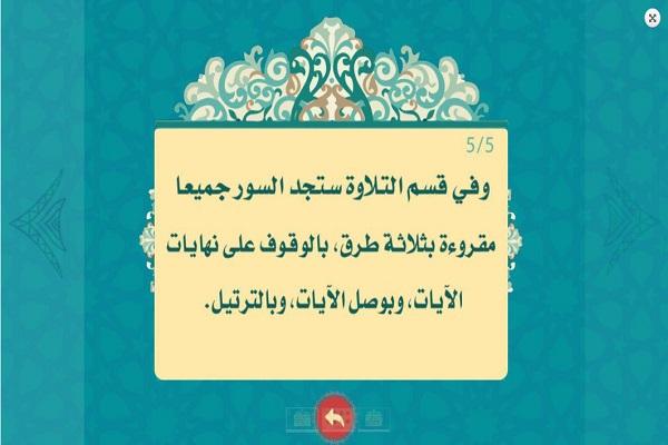 تولید نرمافزار «تصحیح قرائت نماز» توسط آستان حسینی