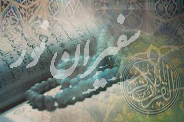 یادگیری قرآن در کودکی مانند حکاکی بر روی سنگ است