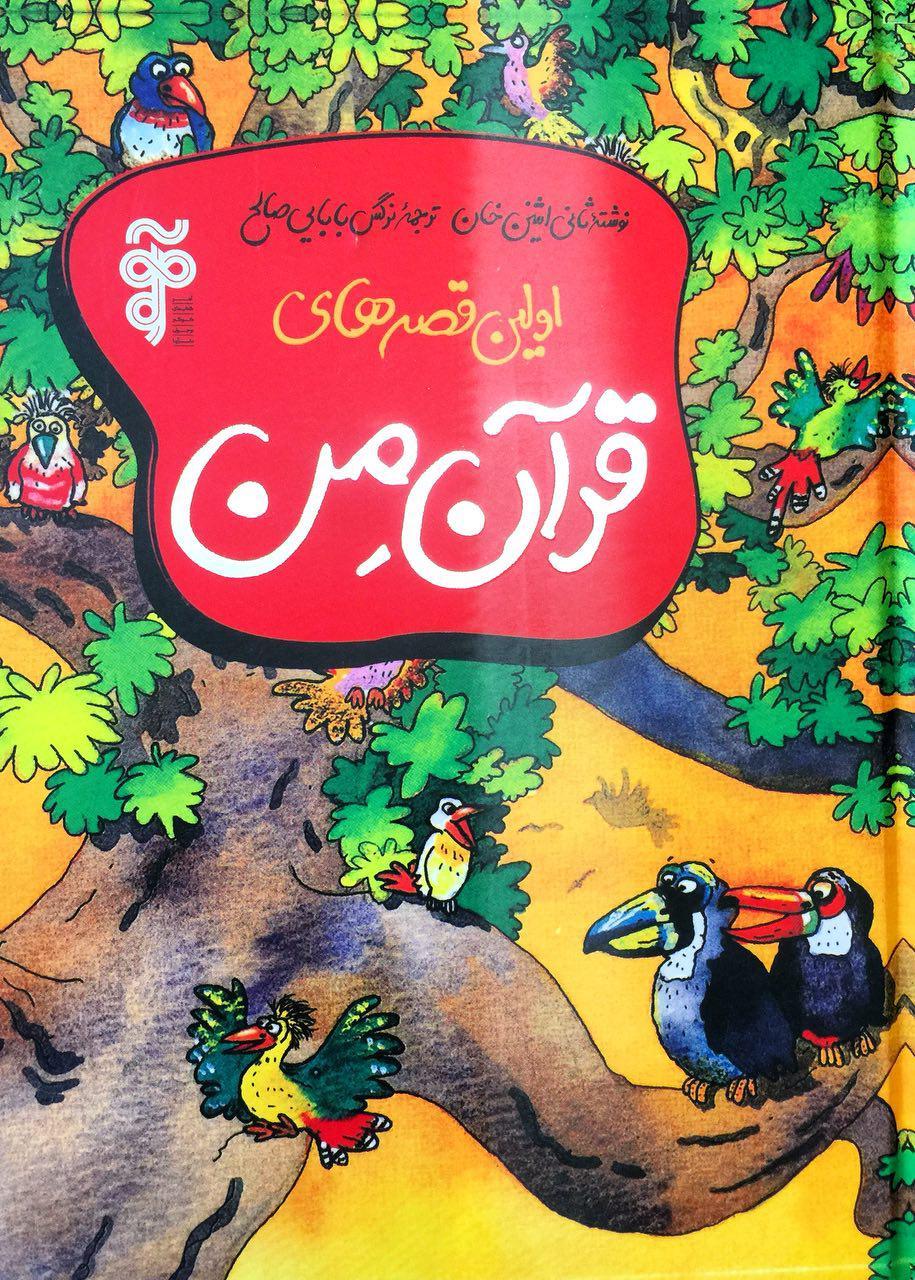 «اولین قصههای قرآنی من» منتشر شد