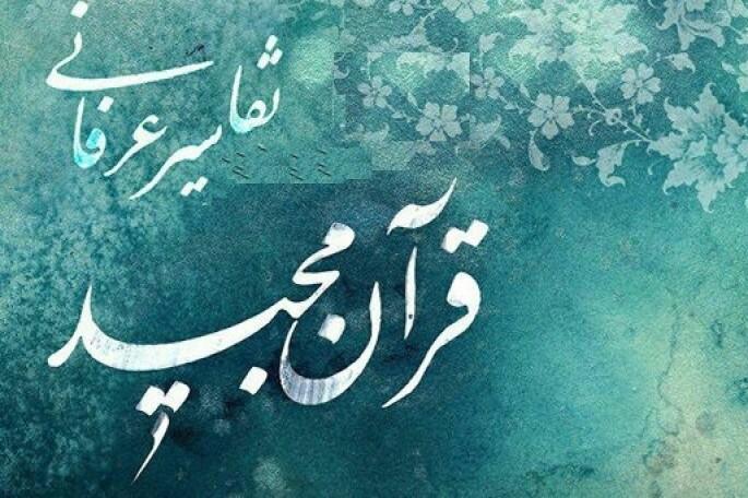 عرفا معتقدند تمامت قرآن، شرح انسان کامل است