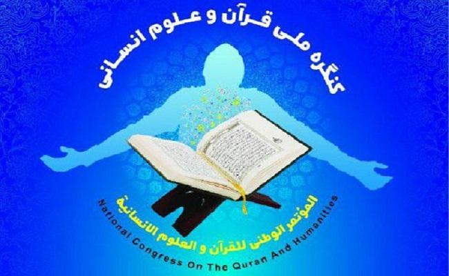 برپایی کنگره بینالمللی قرآن و علوم انسانی با حضور آیتالله سبحانی