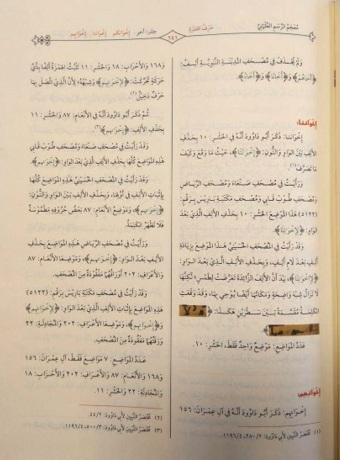 پیشنهاد سازمان دارالقرآن درباره کتابت قرآن/مشکل قرآنخوانی عمومی حل میشود؟