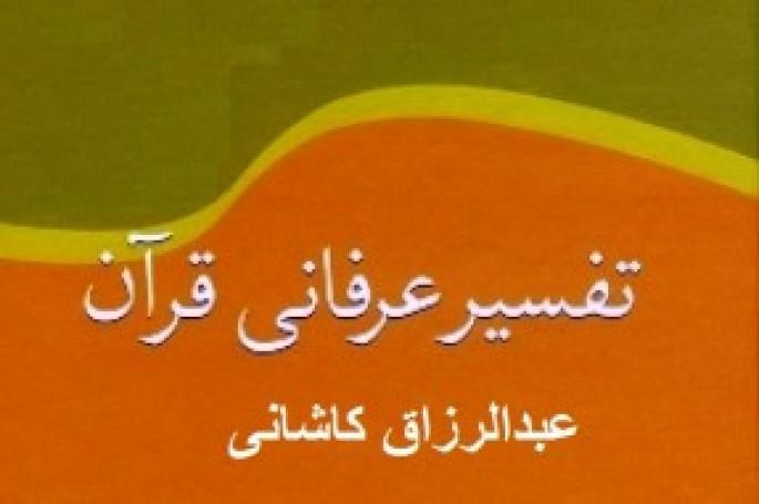 شبکه رموز نمادها و تطبیقهای قرآنی در تفسیر عبدالرزاق کاشانی