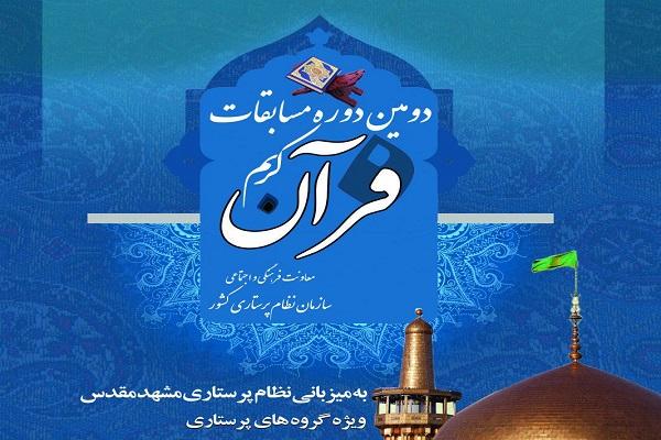 مسابقات قرآن سازمان نظام پرستاری برگزار میشود