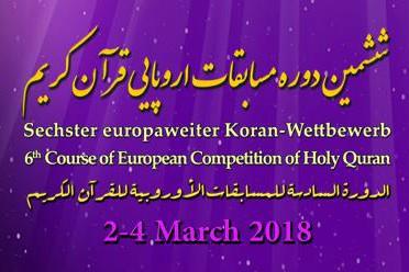 برگزاری ششمین دوره مسابقات اروپایی قرآن در آلمان