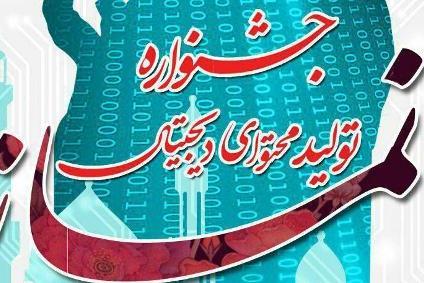 ۱۰ آذرماه؛ آخرین فرصت ارسال آثار به جشنواره نماز
