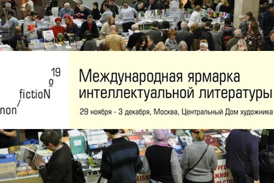 آثار بنیاد مطالعات اسلامی به نمایشگاه مسکو میرود