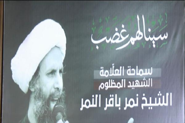 بزرگداشت سالروز شهادت شیخ نمر النمر در بیروت