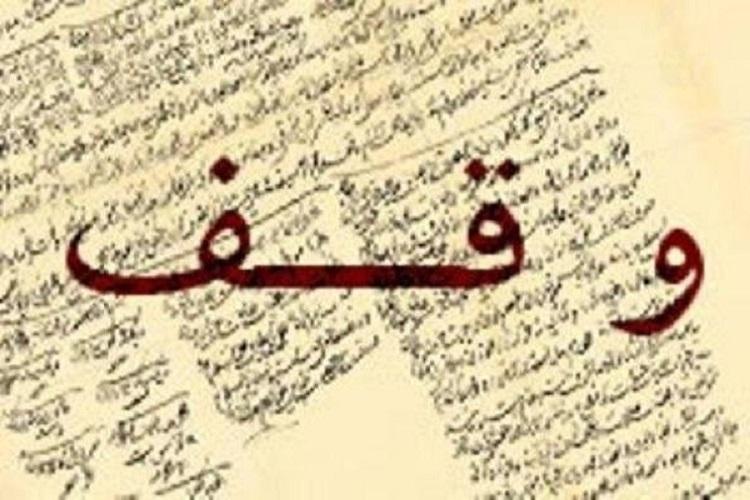 ضرورت هدایت وقفهای خیرین در جهت گسترش برنامههای قرآنی