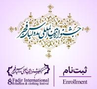 ثبت نام جشنواره فجر لباس