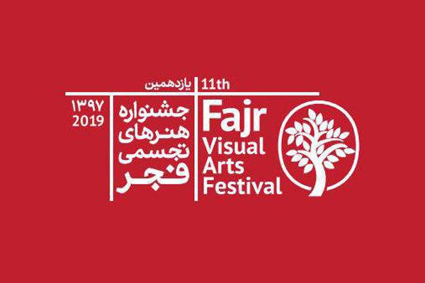 جشنواره هنر فجر