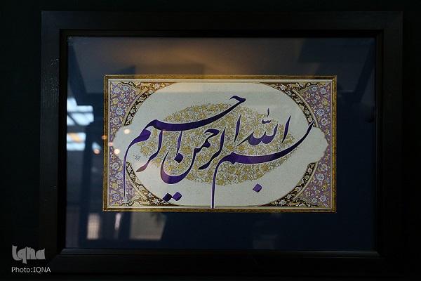 خوشنویسی از قرآن جدا نیست/ آماده
