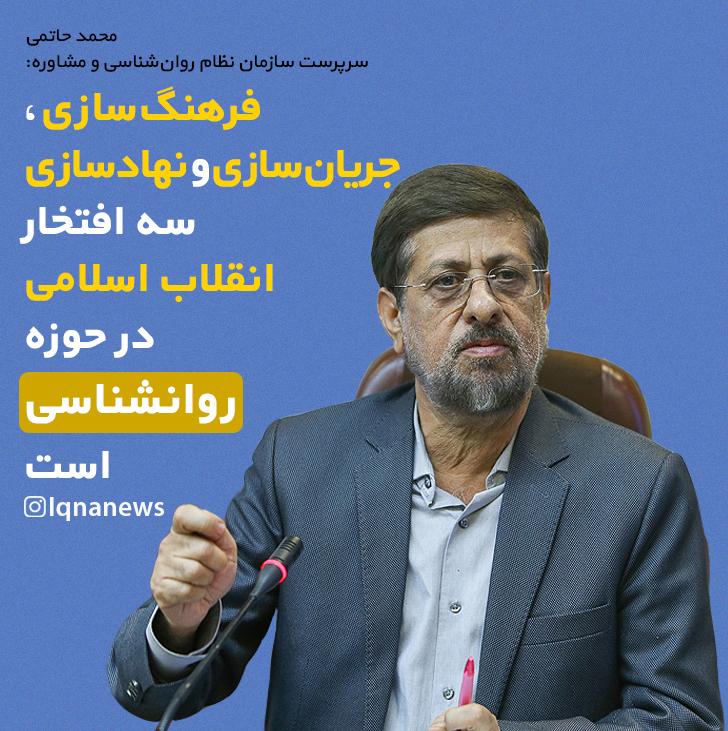 فتوتیتر/ فرهنگسازی، جریانسازی و نهادسازی سه افتخار انقلاب اسلامی در حوزه روانشناسی است