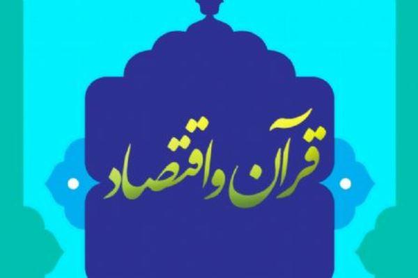 تأکید قرآن بر وابستگی سلامت جامعه به سلامت اقتصاد