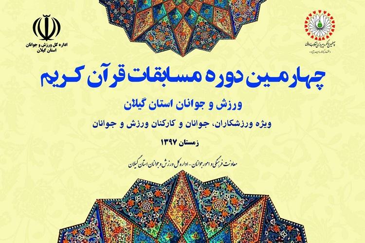 Image result for اختتامیه چهارمین دوره مسابقات قرآن ورزش و جوانان گیلان