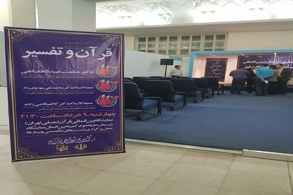 برگزاری نشست قرآن و تفسیر در نمایشگاه بینالمللی قرآن کریم