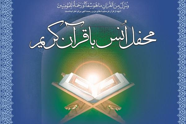 محفل قرآنی با حضور قاری «سید محمد جواد حسینی» برپا میشود