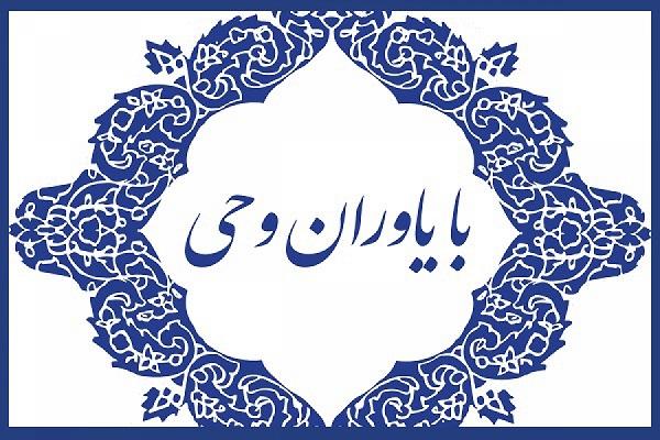 میزبانی ایکنا از مؤسسه « جامعة القرآن شعبه مهرشهر» در نشست با یاوران وحی