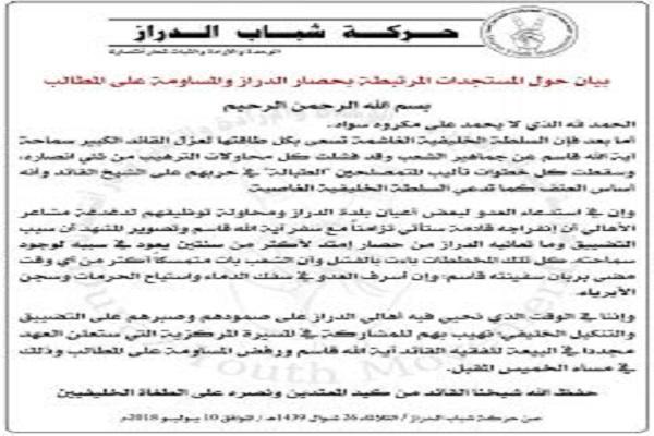 فراخوان برگزاری تظاهرات در حمایت از شیخ عیسی قاسم در بحرین