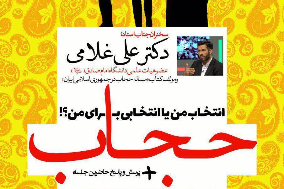 مسئله حجاب اجباری با حضور علی غلامی برگزار میشود