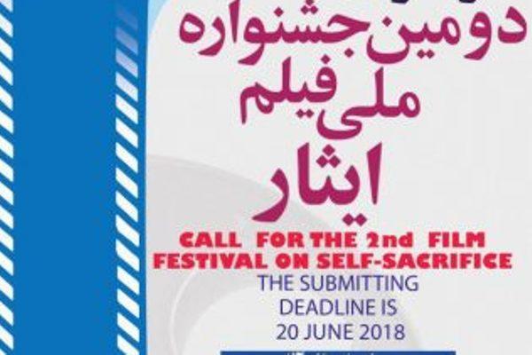 فیلمهای منتخب جشنواره «ایثار» طی دو روز اکران میشوند