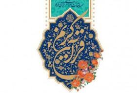 چهل و یکمین دوره مسابقات سراسری قرآن در کرمانشاه برگزار میشود