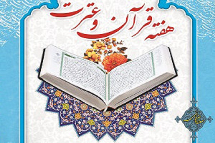 برگزاری ١٤ جشنواره طی هفته قرآن و عترت لرستان