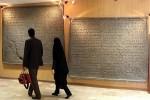 ساعات بازدید از موزه های همدان افزایش یافت