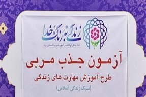 برگزاری آزمون «جذب مربی طرح سبک زندگی اسلامی» در یزد