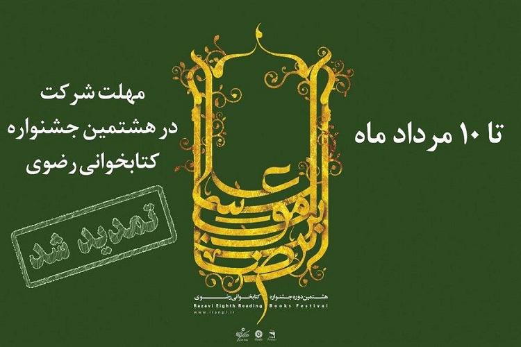 Image result for تمدید جشنواره رضوی