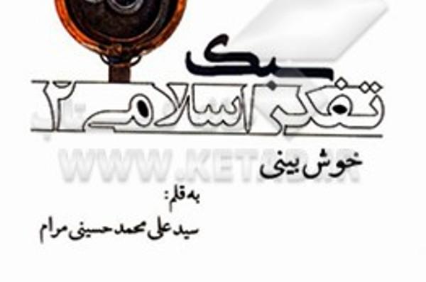 جمعه/////«سبک تفکر اسلامی» منتشر شد
