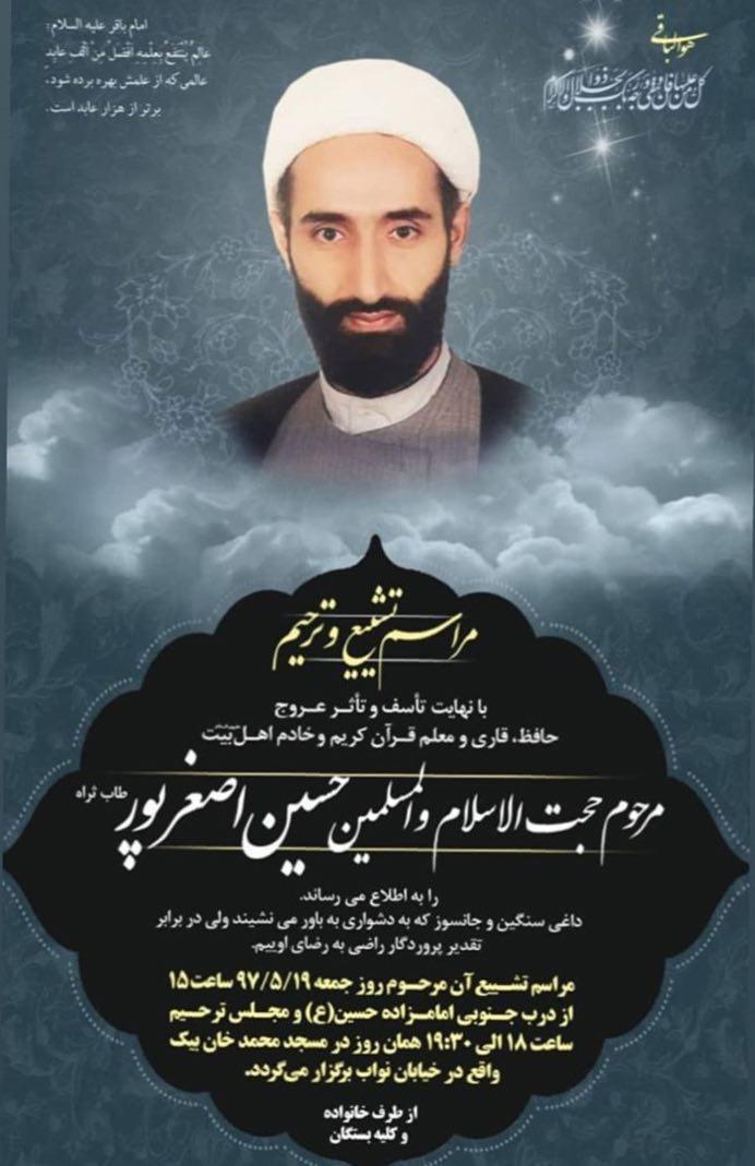 حافظ و معلم جوان قرآن کریم قزوين، دار فانی را وداع گفت