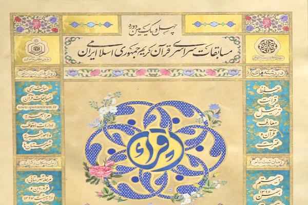 آغاز چهلویکمین مسابقات سراسری قرآن در قم