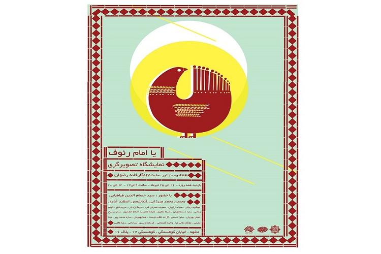 افتتاح نمایشگاه «یا امام رئوف» در نگارخانه رضوان مشهد
