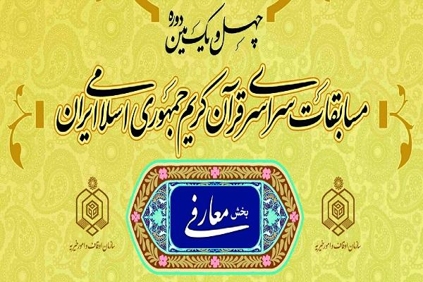 جزئیات بخش معارفی چهل و یکمین مسابقات سراسری قرآن