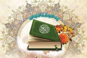 نگاهی به فعالیتهای قرآنی فرهنگی مؤسسه نورالهدی