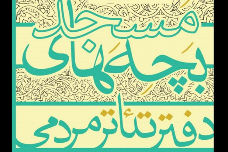 کسب رتبه نخست نمایش «پمپ» در جشنواره تئاتر بچههای مسجد