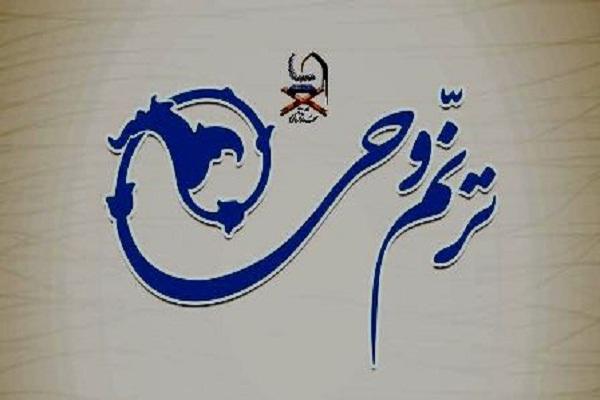 تهران؛ میزبان مرحله کشوری آزمون حفظ کل قرآن «ترنم وحی»