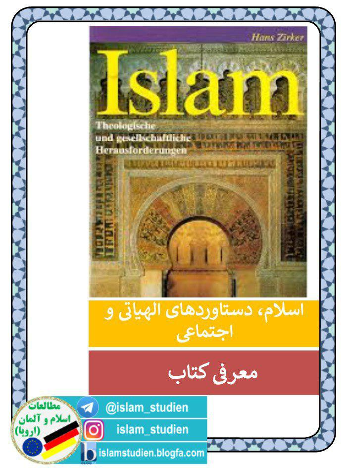 آماده//اسلامشناس آلمانی و معرفی خدا در قرآن