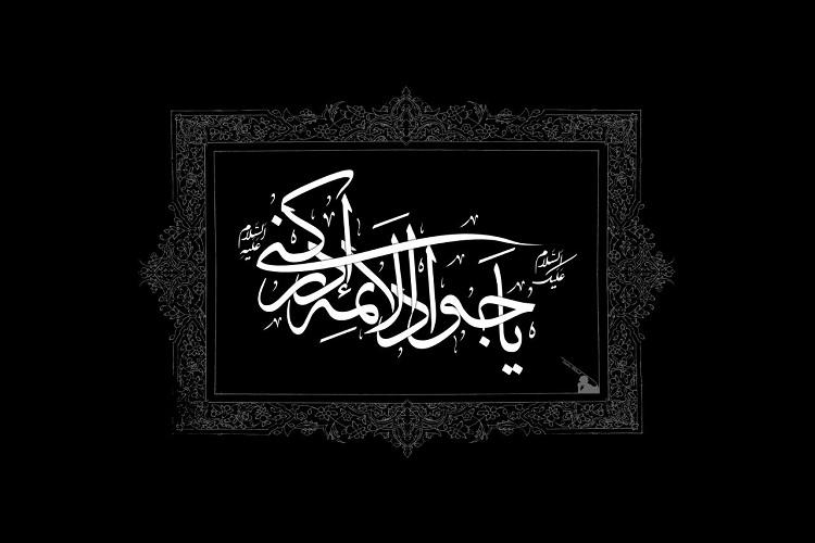 تبلیغ، ترویج و رسیدگی به اوضاع جهان اسلام از مهمترین اقدامات امام جواد (ع)